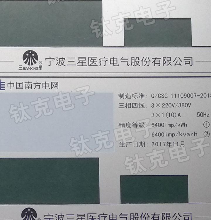 宁波三星电能表铭牌丝印