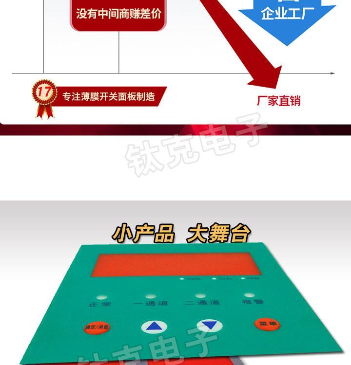 郑州钛克电子产品展示