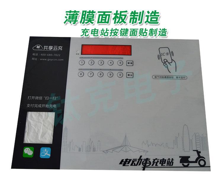充电桩充电站用电管理终端按键面板面贴贴膜制造