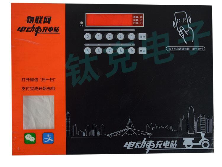 充电桩充电站用电管理终端按键面板面贴贴膜制造首选郑州优钛克