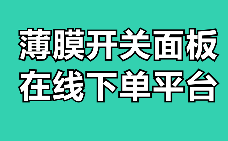北京薄膜开关面板在线下单平台